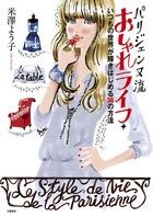 「パリジェンヌ流(文春e-book)」シリーズ