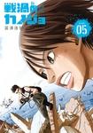 戦渦のカノジョ(5)-電子書籍