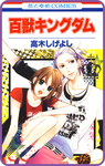 【プチララ】百獣キングダム story02-電子書籍