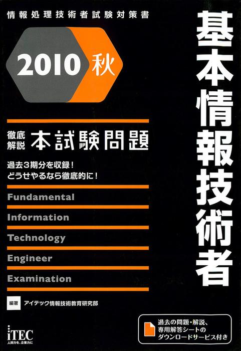 2010秋 徹底解説基本情報技術者本試験問題拡大写真