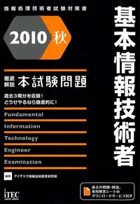 2010秋 徹底解説基本情報技術者本試験問題-電子書籍