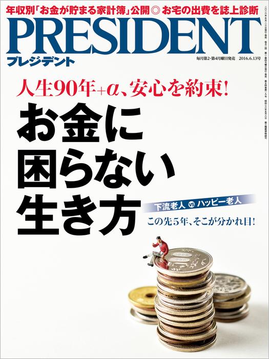 PRESIDENT 2016年6月13日号-電子書籍-拡大画像