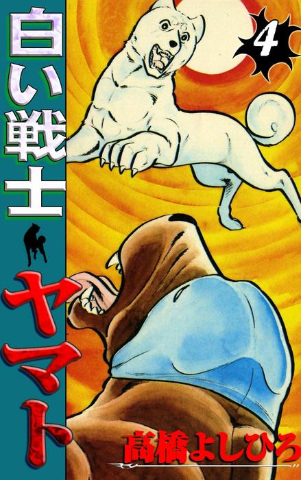白い戦士ヤマト 第4巻拡大写真