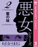 わたなべまさこ名作集 悪女シリーズ 2 蜜の味-電子書籍