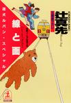 線と面~迷犬ルパン・スペシャル~-電子書籍