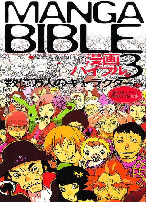 漫画バイブル(3)数億万人のキャラクター編-電子書籍-拡大画像