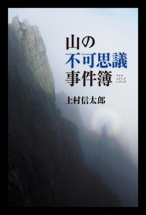 山の不可思議事件簿拡大写真