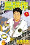 ヤング 島耕作(3)-電子書籍