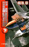国連航空軍 最終兵器 下-電子書籍