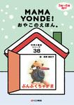 親子の絵本。ママヨンデ世界の童話シリーズ ぶんぶくちゃがま-電子書籍