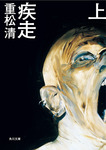 疾走(上)-電子書籍