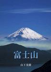 富士山-電子書籍