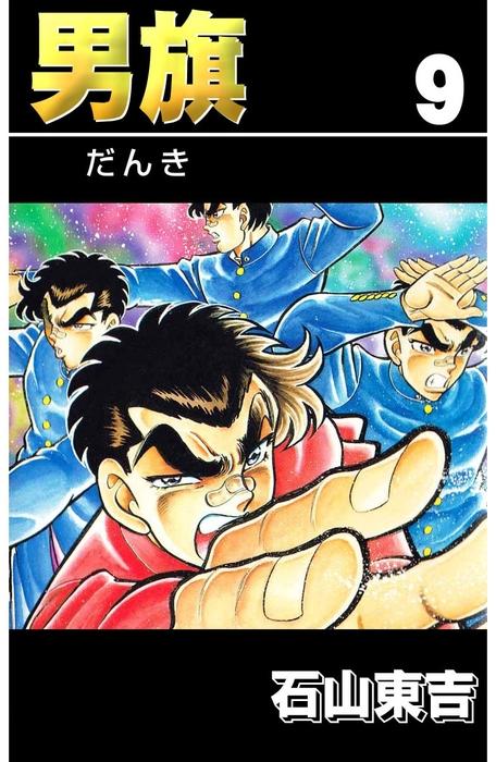 男旗 9-電子書籍-拡大画像