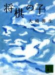 将棋の子-電子書籍