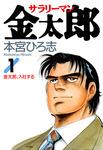 サラリーマン金太郎 第1巻-電子書籍