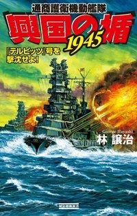 興国の楯1945 『テルピッツ』号を撃沈せよ!