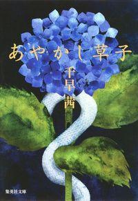 あやかし草子-電子書籍