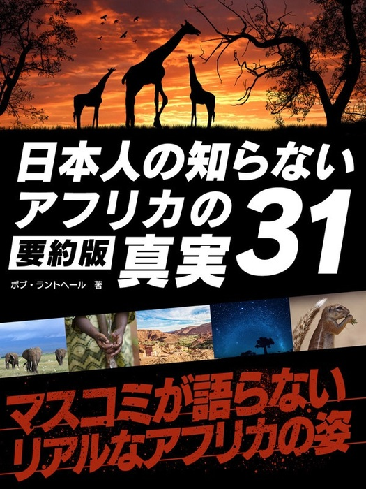 日本人の知らないアフリカの真実31【要約版】拡大写真