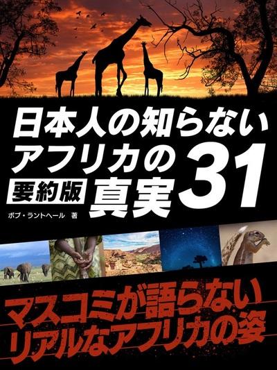 日本人の知らないアフリカの真実31【要約版】-電子書籍