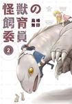 怪獣の飼育委員 2巻-電子書籍