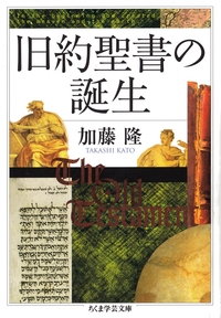 旧約聖書の誕生