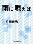 雨に唄えば-電子書籍