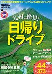 九州の絶景!日帰りドライブ-電子書籍