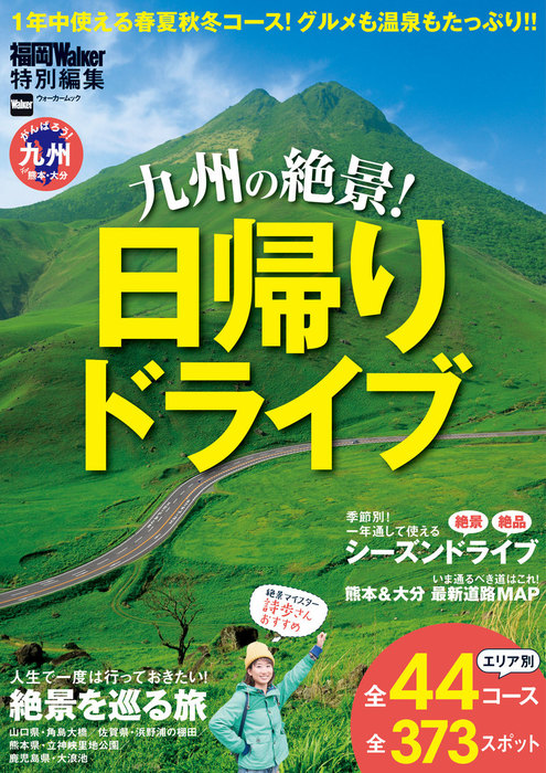 九州の絶景!日帰りドライブ-電子書籍-拡大画像