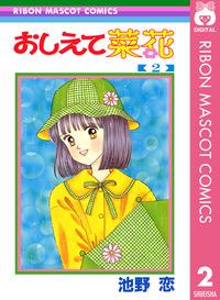 おしえて菜花 2-電子書籍