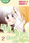 [カラー版]囁きのキス~Read my lips. 2巻〈デートなのに〉-電子書籍