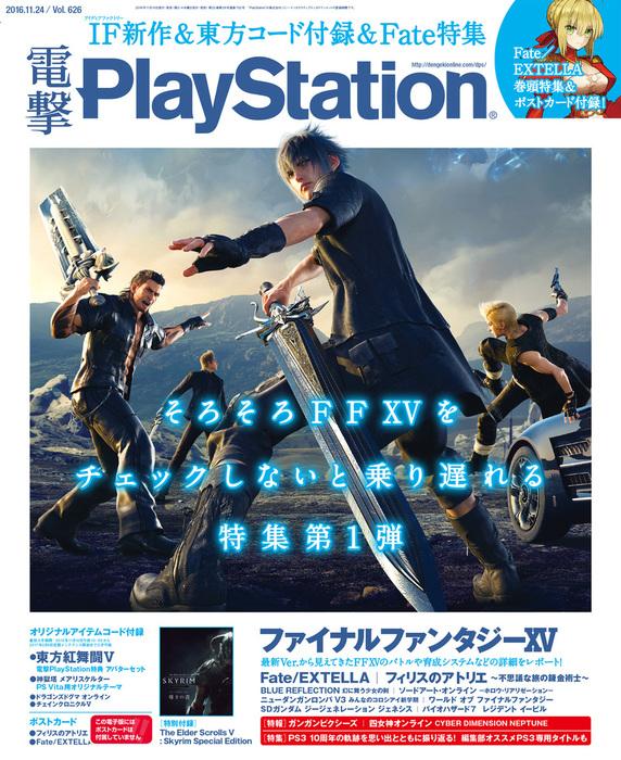 電撃PlayStation Vol.626 【プロダクトコード付き】拡大写真
