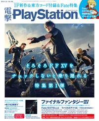電撃PlayStation Vol.626 【プロダクトコード付き】-電子書籍