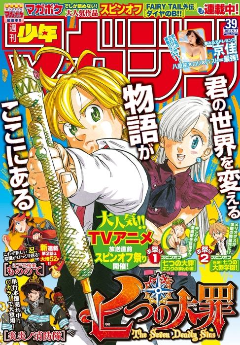 週刊少年マガジン2016年39号[2016年8月24日発売]拡大写真
