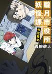 朧月市役所妖怪課 号泣箱女-電子書籍