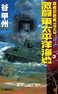 覇者の戦塵1943 激闘 東太平洋海戦3
