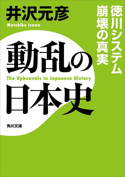 動乱の日本史 徳川システム崩壊の真実拡大写真