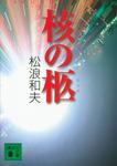 核の柩-電子書籍