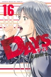 DAYS(16)-電子書籍