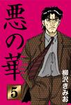 悪の華(5)-電子書籍