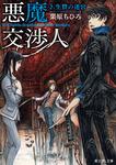 悪魔交渉人 3.生贄の迷宮-電子書籍