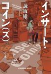 インサート・コイン(ズ)-電子書籍