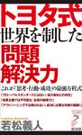 トヨタ式世界を制した問題解決力-電子書籍