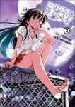 ロリクラ☆ほーるど! (2)-電子書籍