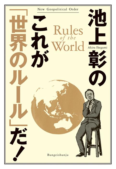 池上彰のこれが「世界のルール」だ!拡大写真