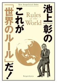 池上彰のこれが「世界のルール」だ!-電子書籍