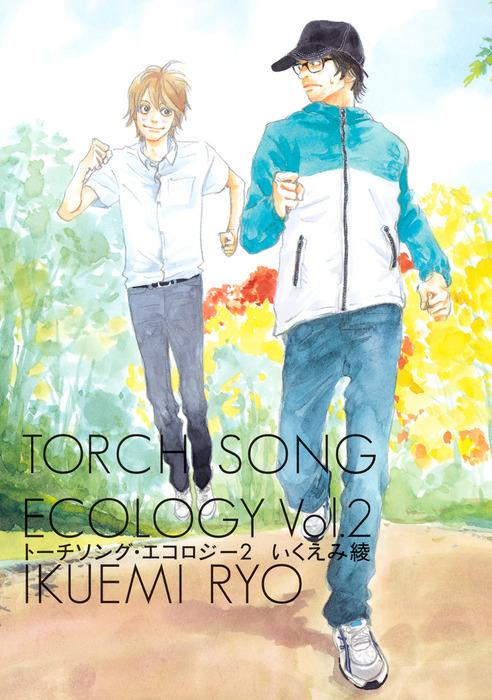 トーチソング・エコロジー (2)拡大写真
