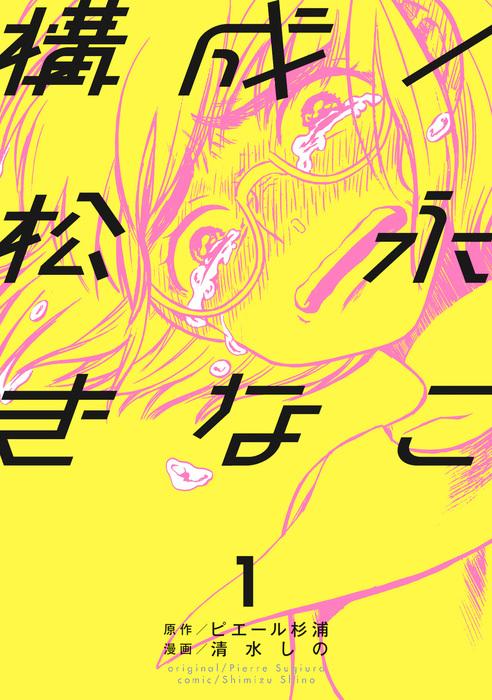 構成/松永きなこ 1巻-電子書籍-拡大画像