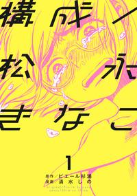 構成/松永きなこ 1巻-電子書籍