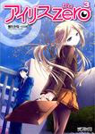 アイリス・ゼロ 3-電子書籍