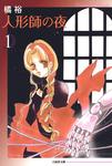 人形師の夜 1巻-電子書籍